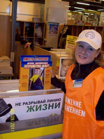 Акция «Не разрывай линию жизни» проведена при содействии УГИБДД МВД Республики Карелия в гипермаркете «Сигма», г. Петрозаводск - 3