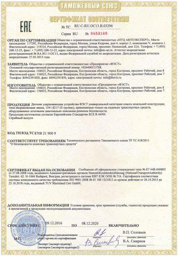 Внимание! Получен сертификат соответствия Таможенного Союза на Детское удерживающее устройство ФЭСТ