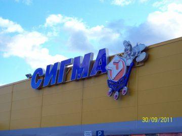 Акция «Не разрывай линию жизни» проведена при содействии УГИБДД МВД Республики Карелия в гипермаркете «Сигма», г. Петрозаводск - 1