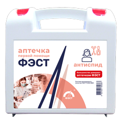 Аптечка первой помощи ФЭСТ для предприятий службы быта АнтиСПИД