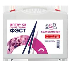 Аптечка коллективная ФЭСТ (15 - 20 человек)