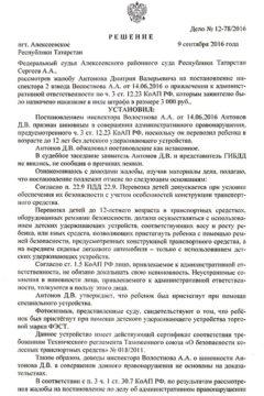 Решение по Делу № 12-78/2016 от 09 сентября 2016 г., пгт. Алексеевское, Республика Татарстан