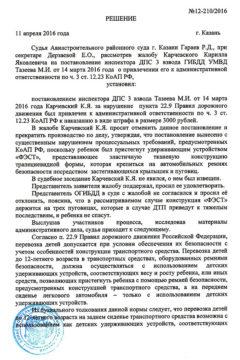 Решение по Делу № 12-210/2016 от 11 апреля 2016 г., г. Казань
