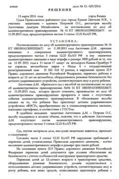 Решение по Делу № 12-429/2016 от 15 марта 2016 г., г. Казань