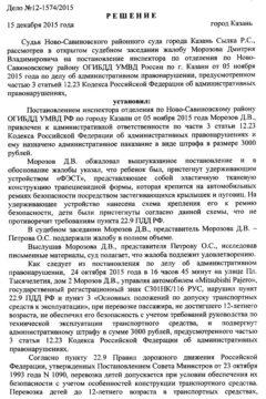 Решение по Делу № 12-1574/2015 от 15 декабря 2015 г., г. Казань