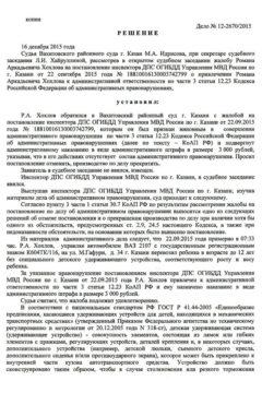 Решение по Делу № 12-2670/2015 от 16 декабря 2015 г., г. Казань