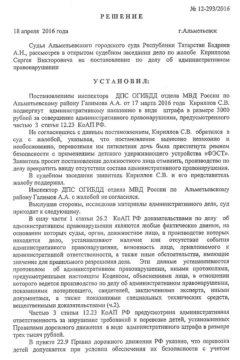 Решение по Делу № 12-293/2016 от 18 апреля 2016 г., г. Альметьевск