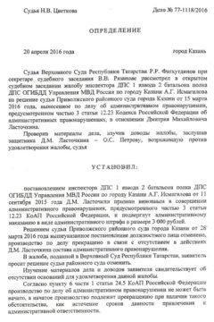 Определение Верховного Суда Республики Татарстан, Дело № 77-1118/2016 от 20 апреля 2016 г., г. Казань
