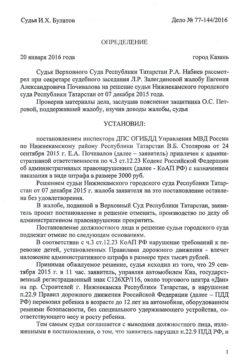 Определение Верховного Суда Республики Татарстан, Дело № 77-144/2016 от 20 января 2016 г., г. Казань
