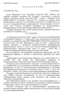 Решение по Делу № 77-2800/2015 от 23 декабря 2015 г., г. Казань