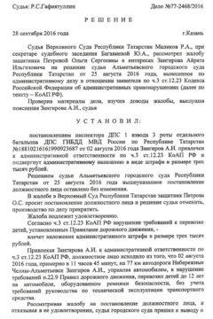 Решение по Делу № 77-2468/206 от 28 сентября 2016 г., г. Казань, Республика Татарстан