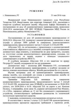 Решение по Делу № 12ж-455/16 от 31 мая 2016 г., г. Нижнекамск, Республика Татарстан