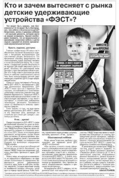 Статья Кто и зачем вытесняет с рынка детские удерживающие устройства ФЭСТ ?, газета Вечерняя Казань № 119 (4865) от 8 октября 2015 г., стр. 3