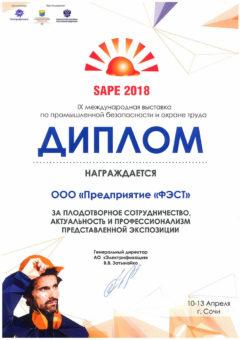 IX Международная выставка по промышленной безопасности и охране труда SAPE 2018