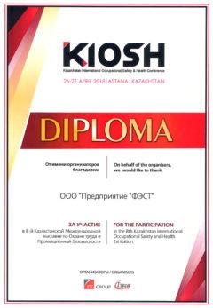 8-я Казахстанская Международная выставка по Охране труда и промышленной безопасности