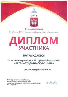 IX городская выставка «Охрана труда в Москве — 2018»