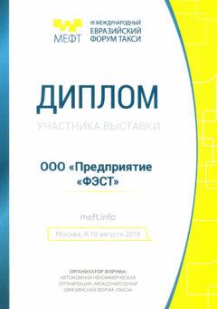 VI Международный Евразийский форум ТАКСИ