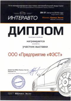 14-я Международная выставка автомобильной индустрии «Интеравто-2018»