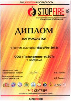 Выставка технологий, товаров и услуг для пожарной безопасности «StopFire-2018»