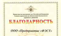 Руководство Госавтоинспекции МВД России выразило благодарность ООО «Предприятие «ФЭСТ»