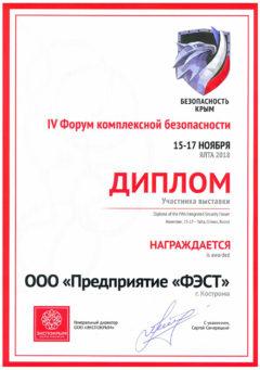 VI  Форум комплексной безопасности «Безопасность. Крым — 2018»