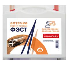 Аптечка для перевозки опасных грузов