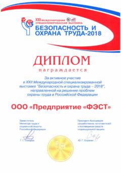 XXII Международная специализированная выставка «Безопасность и охрана труда-2018»