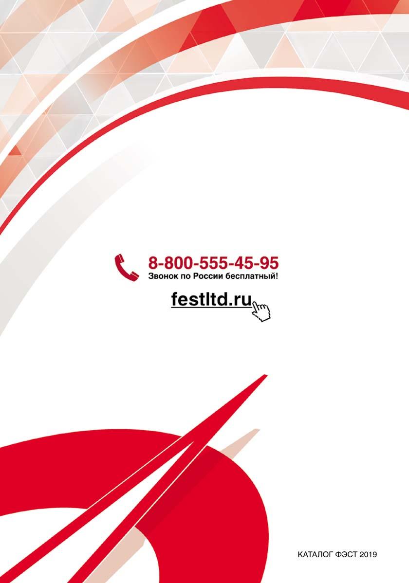 FEST_katalog_2019-48