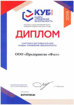 Выставка КУБ — 2019 «Кадры. Управление. Безопасность» в рамках Санкт-Петербургского Международного Форума Труда