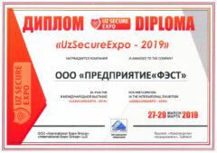 9-я Международная выставка UzSecureExpo - 2019