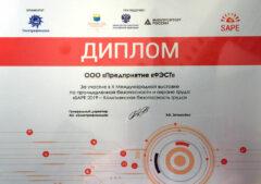 X Международная выставка по промышленной безопасности и охране труда «SAPE 2019 – Комплексная безопасность труда»