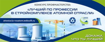 6-8 августа 2019 года ООО Предприятие ФЭСТ в составе экспертной комиссии примет участие во Всероссийском конкурсе профмастерства Лучший по профессии в стройкомплексе атомной отрасли-2019