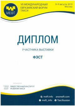 VI Международный Евразийский форум «ТАКСИ»