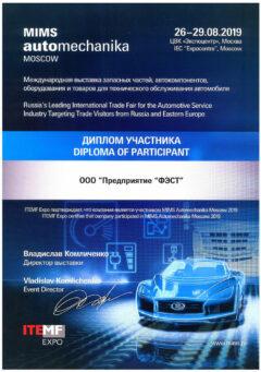 Международная выставка запасных частей, автокомпонентов, оборудования и товаров для технического обслуживания автомобиля  «MIMS Automechanika Moscow-2019»