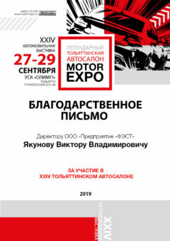 XXIV Тольяттинский автосалон MOTOR EXPO