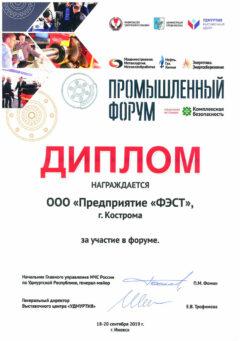 Специализированная выставка «Комплексная безопасность» в рамках Промышленного форума