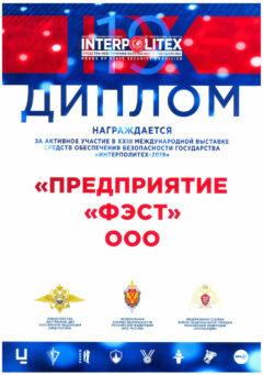 XXIII Международная выставка средств обеспечения безопасности государства «INTERPOLITEX - 2019»