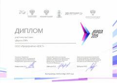 Международная выставка «Дорога-2019»