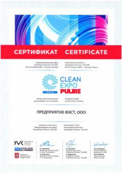 21-я Международная выставка оборудования и материалов для профессиональной уборки, санитарии, гигиены, химической чистки и стирки CleanExpo Moscow | PULIRE