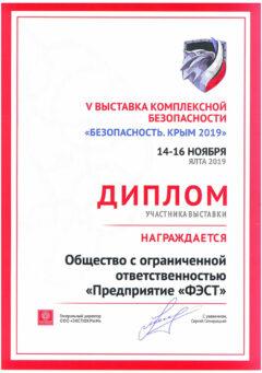 V Выставка комплексной безопасности «Безопасность. Крым - 2019»