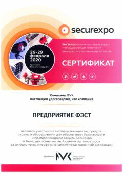 Выставка технических средств охраны и оборудования для обеспечения безопасности и противопожарной защиты
