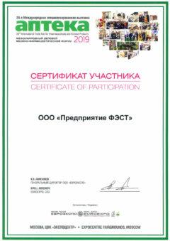 26-я Международная специализированная выставка «Аптека - 2019»