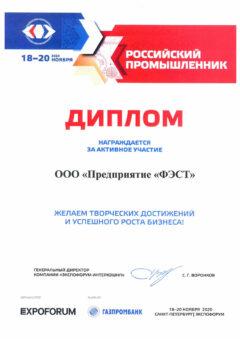 Международный форум «Российский промышленник - 2020»