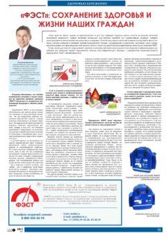 ФЭСТ: сохранение здоровья и жизни наших граждан