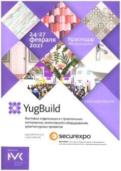 Выставка технических средств охраны и оборудования для обеспечения безопасности и противопожарной защиты «2021 Краснодар Securexpo» в рамках выставки отделочных и строительных материалов, инженерного оборудования «YugBuild»