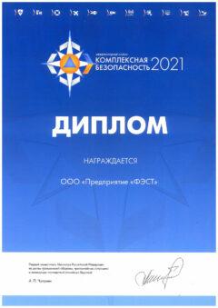 Международный салон «Комплексная безопасность 2021»